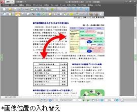 just pdf 文字 削除