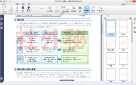 just pdf コピーの文字