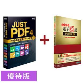 pdf 高度編集 無料