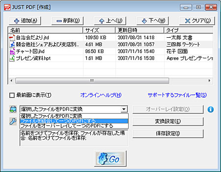 just pdf ファイル 統合