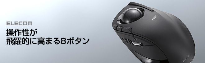 ELECOM ワイヤレストラックボール DEFT M-DT2DRBK - Just MyShop