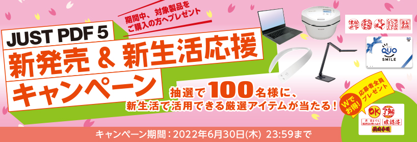 【JUST PDF 4】新発売&新生活応援キャンペーン