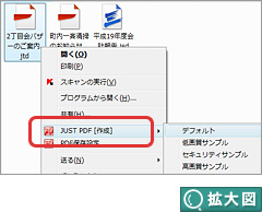 just pdf 印刷アイコン