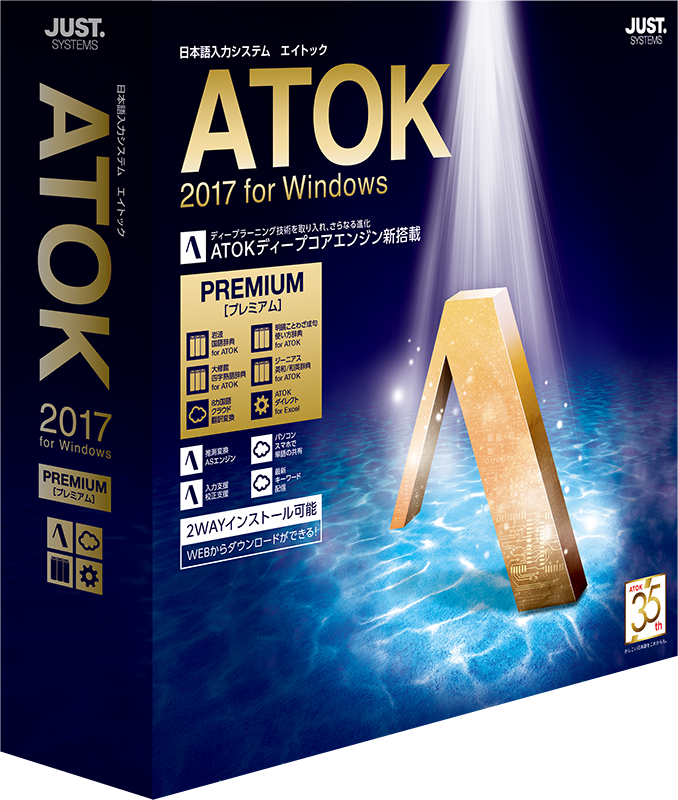ATOK 2017 for Windows|JustMyShop